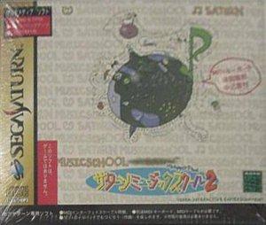 Saturn Music School 2 per Sega Saturn