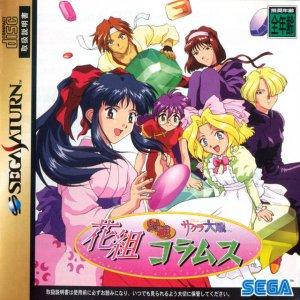 Sakura Taisen Hanagumi Taisen Columns per Sega Saturn
