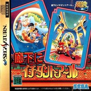 Sega Ages: Rouka ni Ichidant-R per Sega Saturn