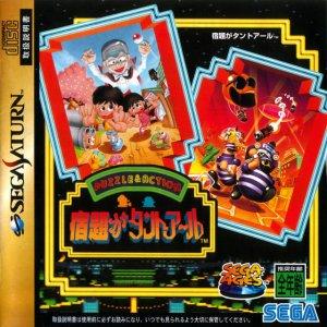Sega Ages Vol. 1: Shukudaigan Tant-R per Sega Saturn