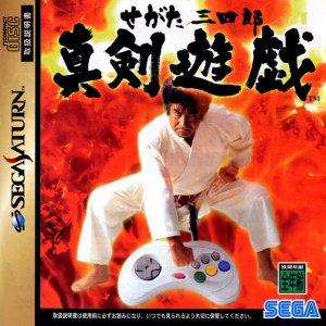 Segata Sanshirou Shikenyugi per Sega Saturn