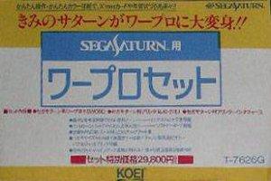 Sega Saturn You Word Processor per Sega Saturn
