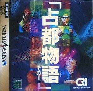 Sen Miyako Monogatari: Sono I per Sega Saturn