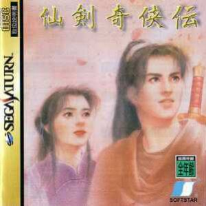 Senken Kikyouden per Sega Saturn