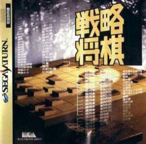 Senryaku Shogi per Sega Saturn
