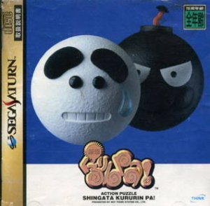 Shingata Kururin Pa! per Sega Saturn
