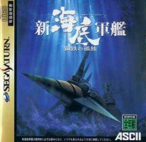 Shinkaitei Gunkan per Sega Saturn