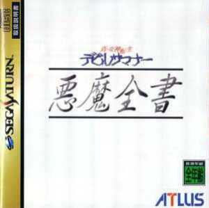 Shin Megami Tensei - Devil Summoner: Soul Hackers -Akuma Zensho Dainishuu- per Sega Saturn
