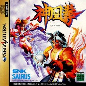 Shin-Oh-Ken per Sega Saturn