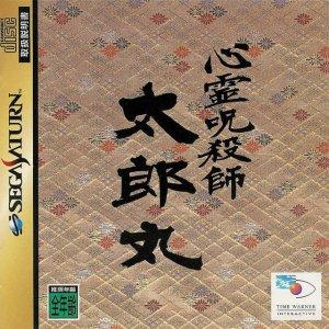 Shinrei Jusatsushi Taromaru per Sega Saturn
