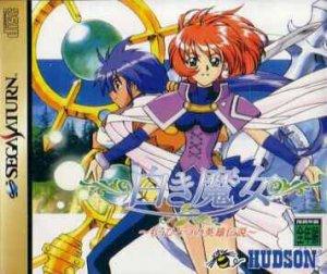 Shiroki Majo: Mouhitotsu no Eiyuu Densetsu per Sega Saturn