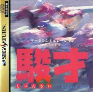 Shunsai: Keiba Data Stable per Sega Saturn