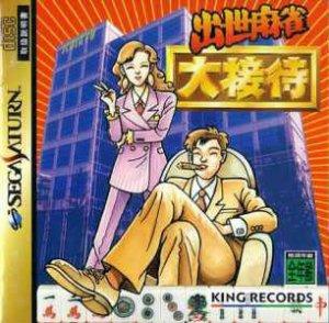 Shusse Mahjong: Daisettai per Sega Saturn