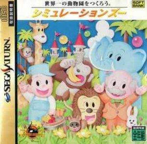 Simulation Zoo per Sega Saturn