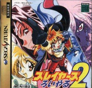 Slayers Royal 2 per Sega Saturn