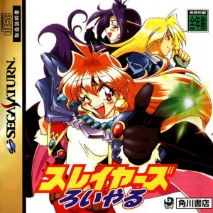 Slayers Royal per Sega Saturn