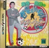 Soccer Kids per Sega Saturn