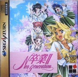 Sotsugyou II: Neo Generation per Sega Saturn