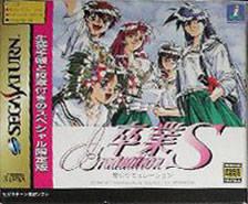 Sotsugyou S per Sega Saturn