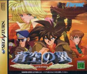 Soukara no Tsubasa: Gotha World per Sega Saturn