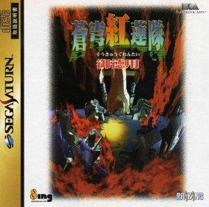 Soukyugurentai Otokuyo per Sega Saturn