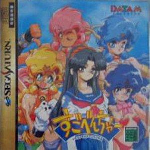 Sugobencha: Dragon Master Shiruku Hokaden per Sega Saturn