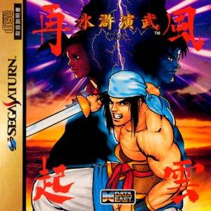 Suiko Enbu: Fuuun Saiki per Sega Saturn