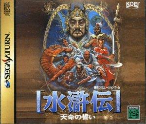 Suikoden: Tenmei no Chikai per Sega Saturn