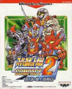 Super Robot Taisen Compact 2 Dai1bu: Chijou Hadou Hen per WonderSwan