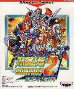 Super Robot Taisen Compact 2 Dai2bu: Uchuu Gekishin Hen per WonderSwan