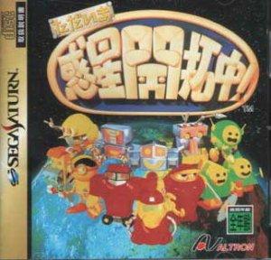 Tadaima Wakusei Kaitakunaka! per Sega Saturn