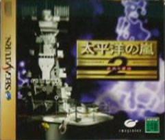 Taiheiyou no Arashi: Shippu no Moudou per Sega Saturn