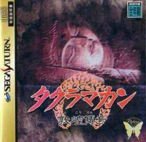Takuramakan per Sega Saturn