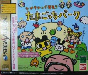 Tamagotchi Park per Sega Saturn
