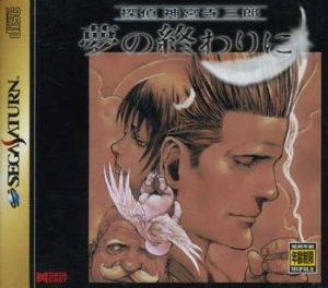 Tantei Jinguuji Saburo 6: Yume no Owarini per Sega Saturn