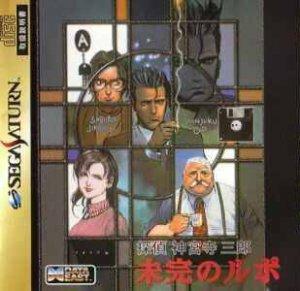 Tantei Jinguuji Saburo: Mikan no Report per Sega Saturn