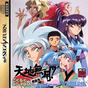 Tenchi Muyou! Ryoukouki Gokuraku per Sega Saturn
