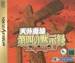 Tengai Makyou: Daishi no Mokushiroku per Sega Saturn
