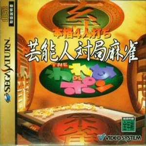 The Wareme de Pon per Sega Saturn