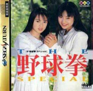The Yakyuuken Special per Sega Saturn