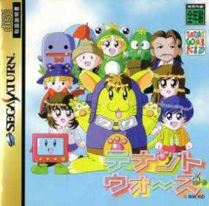 Tenant Wars per Sega Saturn