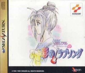 Tokimeki Memorial Drama Series Vol. 2 per Sega Saturn