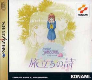 Tokimeki Memorial Drama Series Vol. 3 per Sega Saturn