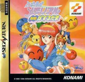 Tokimeki Memorial Taisen Pazurudama per Sega Saturn