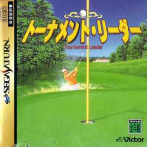 Tournament Leader per Sega Saturn