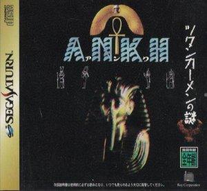 Tutankhamen no Nazo: Ankh per Sega Saturn