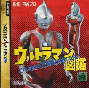 Ultraman Zukan per Sega Saturn