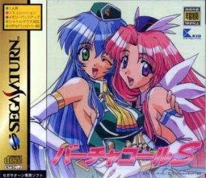 Virtual Call S per Sega Saturn
