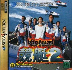 Virtual Kyoutei 2 per Sega Saturn