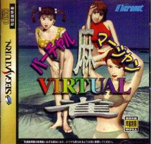 Virtual Mahjong per Sega Saturn